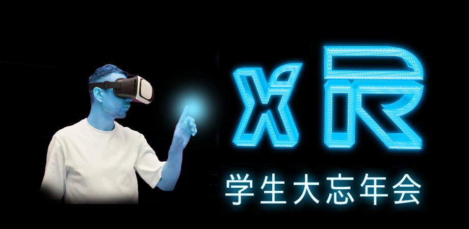 XR学生大忘年会peatix1