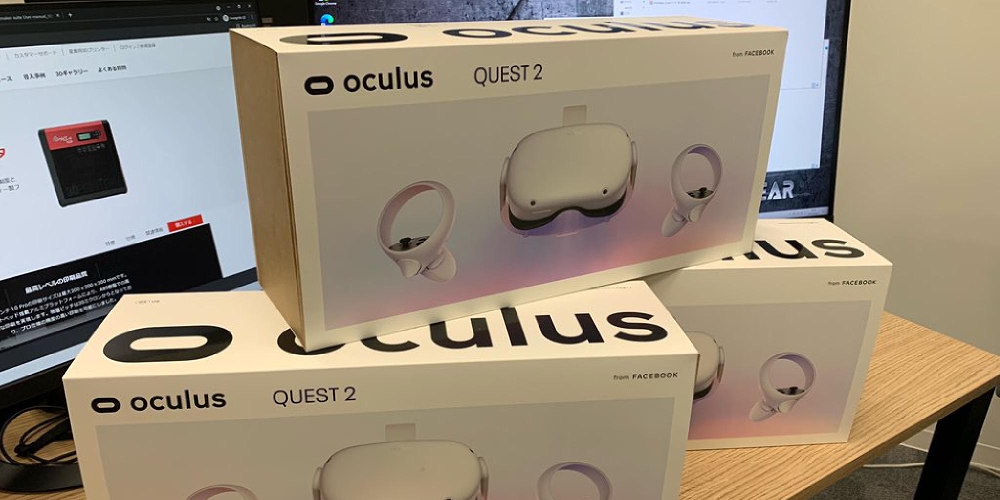 部員に配送するOculus Quest2