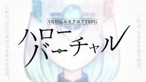 VRで遊べるTRPG「ハローバーチャル」